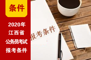 2020年江西省考基本报考条件