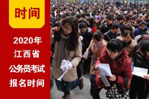 2020年江西省考網上報名時間