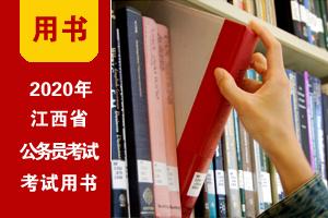 2020年江西省考提前復習用書及配套課程
